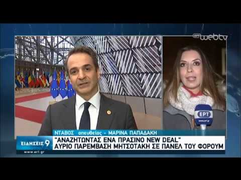 Στο Παγκόσμιο Οικονομικό Φόρουμ στο Νταβός ο πρωθυπουργός Κ. Μητσοτάκης | 22/01/2020 | ΕΡΤ