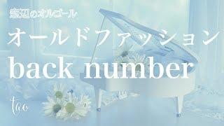 mqdefault - オルゴール♫ 「オールドファッション」/  back number 金曜ドラマ『大恋愛~僕を忘れる君と』主題歌
