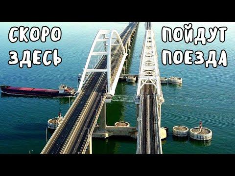 Крымский мост(09.11.2019)АРКА Ж/Д МОСТА готовится принять пассажирские поезда.ОЧЕНЬ красивые кадры!