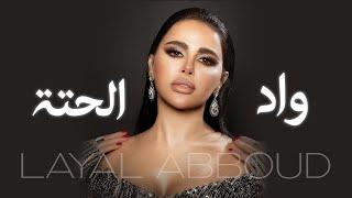 تحميل اغاني Layal Abboud - Wad El Hetta [ Music Video ] | ليال عبود - واد الحتة MP3