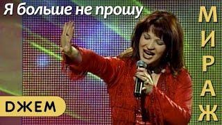 """Екатерина Болдышева и группа """"Мираж"""" - Я больше не прошу"""