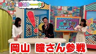 「岡山 瞳さん」参戦【金曜オモロしが】番外トーク#55
