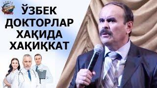 Hojiboy Tojiboyev - Do`ktorlar haqida haqiqat | Хожибой Тожибоев - Докторлар тўғрисида хақиқат
