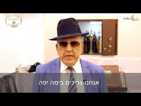 בת הכנסת הבבא סאלי - שערי ניסים הממוקם בירושלים
