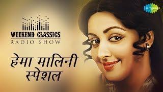 Weekend Classic Radio Show | Hema Malini Special | हेमा मालिनी स्पेशल | HD Songs | Rj Ruchi