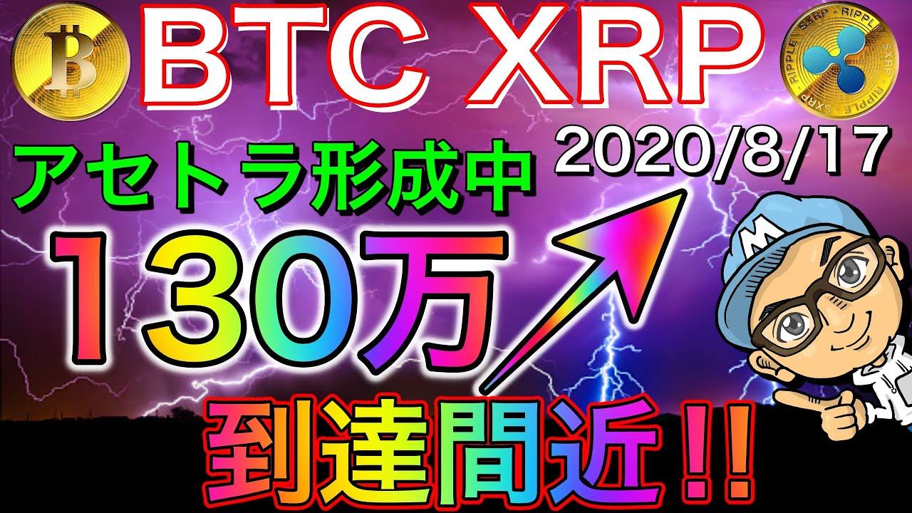 【仮想通貨BTC・XRP】ビットコイン130万到達間近⤴️アセトラ形成中‼︎リップルレンジ意識‼︎ズバリ直近の展開と戦略。僕的チャート分析‼︎