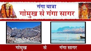 सम्पूर्ण गंगा यात्रा गोमुख से गंगा सागर - Full Devotional Documentary #Ambey Bhakti