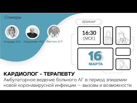 Амбулаторное ведение больного АГ в период эпидемии новой коронавирусной инфекции. 16.03.21