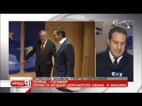 Συνάντηση Τσίπρα – Γιούνκερ στις Βρυξέλλες | 16/10/2019 | ΕΡΤ