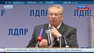 Очень неприличный анекдот от Жириновского