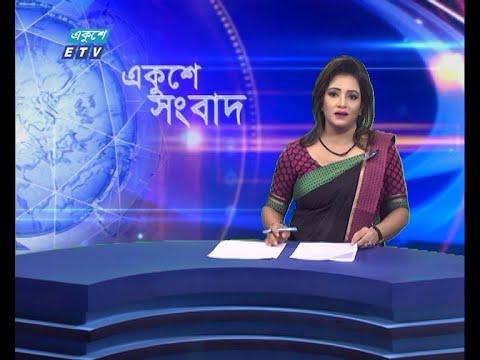 11 PM News || রাত ১১টার সংবাদ || 04 July 2021 || ETV News