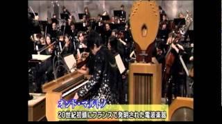 独眼流正宗 原田 節(ハラダ タカシ)Takashi Harada Ondes Martenot.mpg