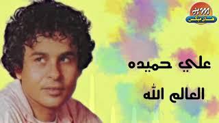 اغاني طرب MP3 علي حميده - العالم الله تحميل MP3