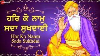 Lyrical | Har Ko Naam Sada Sukhdai | Gurbani   - YouTube