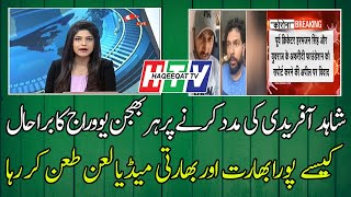 Indian Media Reporting on Harbhajan Singh and Yuvraj About Shahid Afridi
