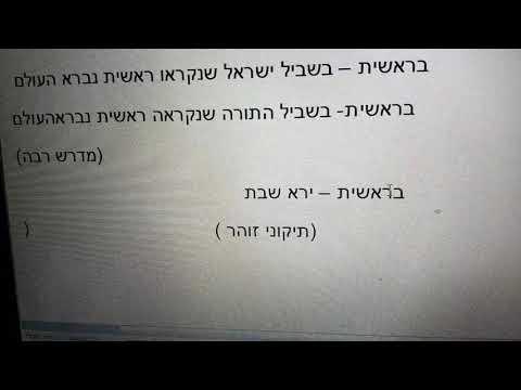 NO SABBATH -NO ISRAEL BIBLE CODE GLAZERSON.