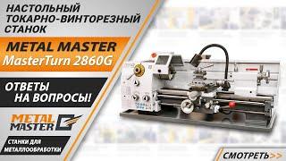Настольные, Metal MasterMasterTurn 2860G
