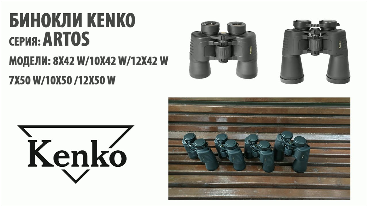 Видео о товаре Бинокль Kenko Artos 7x50 W
