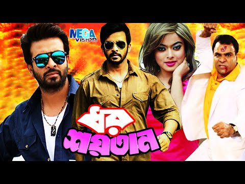 Dhor Soytan | Bangla Movie 2018 | Shakib Khan | Sahara | Alexander Bo | Misha |