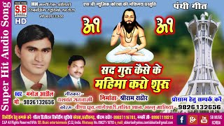 Manoj Aadil | Cg Panthi Song | Sad Guru Kaise Ke   - YouTube
