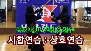 검도.국가대표 조진용과 공부하는 운동선수 최용석.상호연습.시합연습