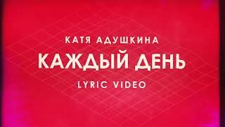 Катя Адушкина   Каждый День Lyric Video