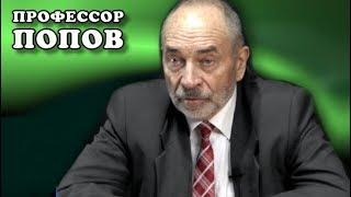 Профессор Попов. Ответы на вопросы (июнь 2018)
