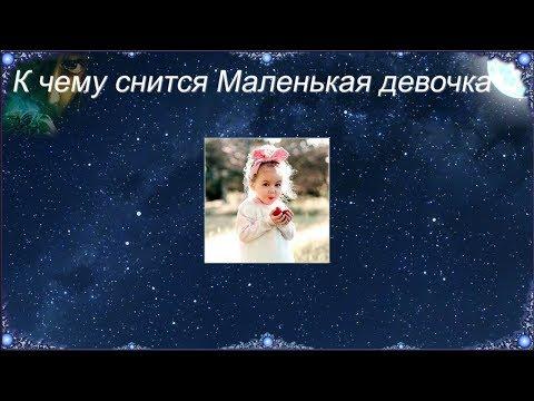 К чему снится Маленькая девочка (Сонник)