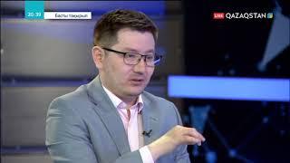 10.05.2018 - Басты тақырып - Астана экономикалық форумы - 2018 (Толық нұсқа)