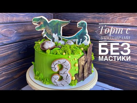 Как приготовить торт с динозаврами без мастики