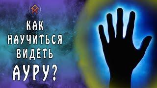 Как быстро научиться видеть ауру, энергии и духов?
