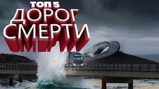ТОП-5 ДОРОГ СМЕРТИ