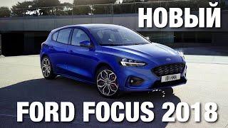 Новый Ford Focus 2018 Обзор - Дешево и стильно