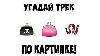 УГАДАЙ ПЕСНЮ ПО КАРТИНКАМ / ЭМОДЗИ! (feat. COFFI)