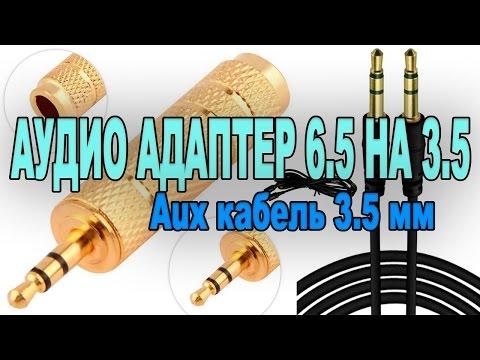 АУДИО АДАПТЕР 6.5 НА 3.5  / Aux кабель 3.5 мм из Китая с AliExpress