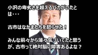 小沢一郎が古市に激怒しキレる参院選2016ネット党首討論