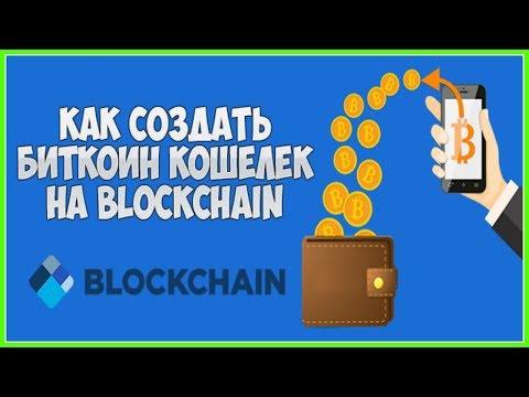 Как Создать Биткоин Кошелек Blockchain ? Регистрация и Настройки Безопасности