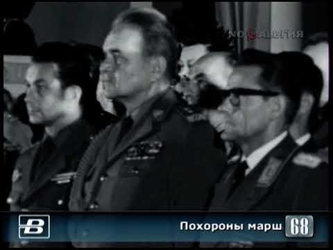 К. Рокоссовский. Похороны маршала Советского Союза 6.08.1968