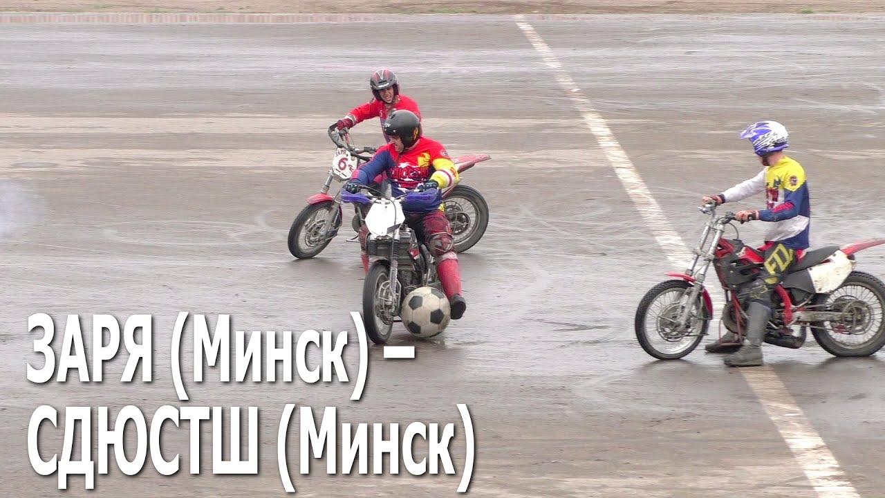 Мотобол 2020. Заря (Минск) – СДЮСТШ (Минск)