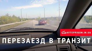 Перезаезд в режим Транзит - дымящий еврохлам и легендарный Jeep Grand Cherokee / Avtoprigon.in.ua