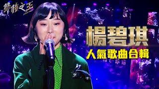 楊碧琪人氣歌曲合輯|聲林之王2