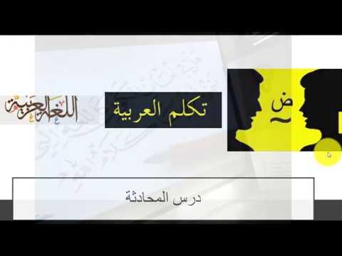 Protected: Pelajaran bahasa Arab untuk pemula (1)