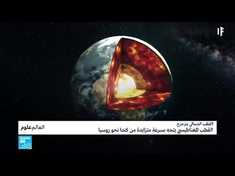 العرب اليوم - شاهد : القطب الشمالي يتزحزح من مكانه