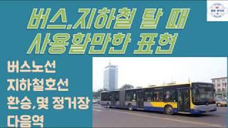 【여행중국어】버스,지하철 탈 때 사용할만한 표현! *坐地铁,公交车
