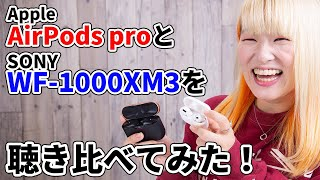 Apple AirPods proと SONY WF-1000XM3を聴き比べてみた!