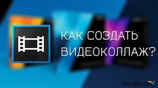 Как сделать видеоколлаж в Sony Vegas? | How to make a video collage? (NewBlueFX Video Essentials VI)