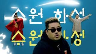 [쇼미더 문화유산] 수원화성