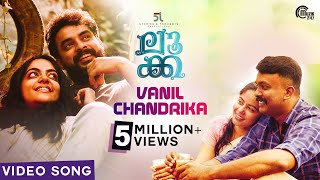 LUCA | Vanil Chandrika Song Video | Tovino Thomas, Nithin George, Neethu Bala | Sooraj S Kurup | HD