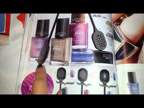 Avon украина 7 2013 что купить во вьетнаме из косметики