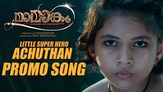 Little Super Hero Achuthan - Mamangam Promo Video Song (Malayalam) | Mammootty | M Padmakumar